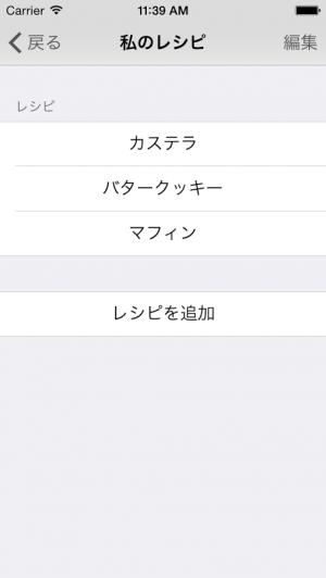 Androidアプリ「ベーキングヘルパー」のスクリーンショット 4枚目