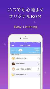 Androidアプリ「MEISOON 誰でも、どこでも、今すぐ瞑想!メイスーン」のスクリーンショット 4枚目