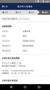 Androidアプリ「クリエイト薬局処方せん送信・お薬手帳」のスクリーンショット 4枚目