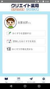 Androidアプリ「クリエイト薬局処方せん送信・お薬手帳」のスクリーンショット 1枚目