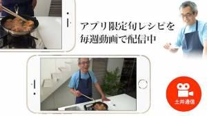 Androidアプリ「土井善晴の和食 - 旬の献立や季節のレシピ・家庭料理を動画で紹介するレシピ・ 料理アプリ-」のスクリーンショット 2枚目