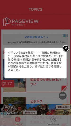 Androidアプリ「リオ五輪速報中!速報ニュース通知アプリ - PAGEVIEW」のスクリーンショット 2枚目