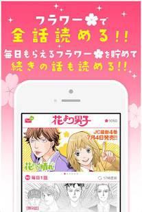 Androidアプリ「花より男子・花のち晴れ~神尾葉子作品が毎日無料で読める~」のスクリーンショット 3枚目