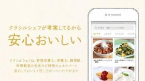 Androidアプリ「クラシル 無料の料理レシピ動画アプリで、料理をおいしく簡単に」のスクリーンショット 5枚目