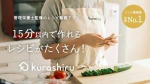 Androidアプリ「クラシル 無料の料理レシピ動画アプリで、料理をおいしく簡単に」のスクリーンショット 1枚目