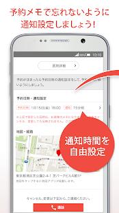 Androidアプリ「いますぐ近くの歯医者を探せるアプリ「いまスグ歯医者」」のスクリーンショット 3枚目