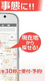 Androidアプリ「いますぐ近くの歯医者を探せるアプリ「いまスグ歯医者」」のスクリーンショット 2枚目
