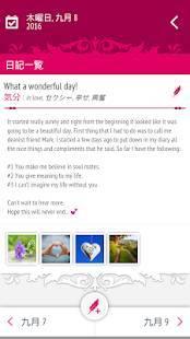 Androidアプリ「パスワード付きの秘密の日記」のスクリーンショット 4枚目