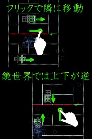 Androidアプリ「鏡の国の名無さん【新感覚パズル】」のスクリーンショット 1枚目