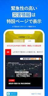 Androidアプリ「TBSニュース- テレビ動画で見られる無料ニュースアプリ」のスクリーンショット 4枚目