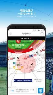 Androidアプリ「千葉ロッテマリーンズ公式アプリ【Mアプリ】」のスクリーンショット 5枚目