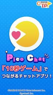 Androidアプリ「ピコチャット」のスクリーンショット 1枚目