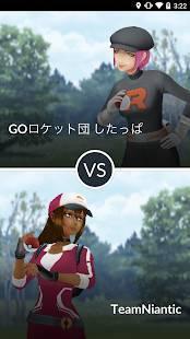 Androidアプリ「Pokémon GO」のスクリーンショット 1枚目