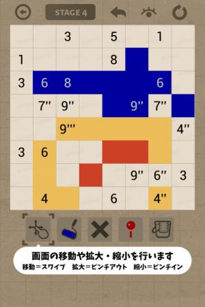 Androidアプリ「ロジックパズルゲーム - ピクぬり」のスクリーンショット 2枚目