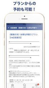 Androidアプリ「【公式】ドーミーインホテル予約アプリ」のスクリーンショット 4枚目