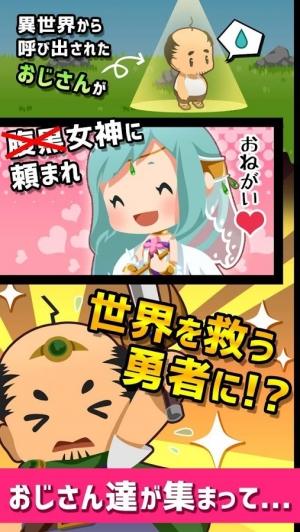 Androidアプリ「おじクエ - OJISAN QUEST -無料お手軽RPG!」のスクリーンショット 1枚目