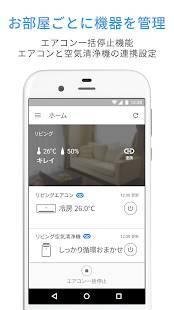Androidアプリ「COCORO AIR」のスクリーンショット 1枚目