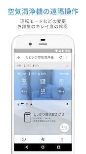 Androidアプリ「COCORO AIR」のスクリーンショット 4枚目