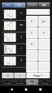 Androidアプリ「GChord3 (ギターコード)」のスクリーンショット 3枚目