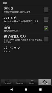 Androidアプリ「GChord3 (ギターコード)」のスクリーンショット 4枚目