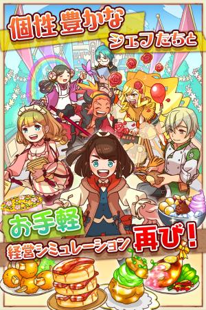 Androidアプリ「ほのぼのお店屋さんゲーム 大繁盛! まんぷくマルシェ2」のスクリーンショット 1枚目
