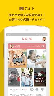 Androidアプリ「kidsly ( キッズリー )」のスクリーンショット 5枚目