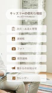 Androidアプリ「kidsly ( キッズリー )」のスクリーンショット 2枚目