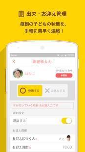 Androidアプリ「kidsly ( キッズリー )」のスクリーンショット 3枚目