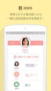 Androidアプリ「kidsly ( キッズリー )」のスクリーンショット 4枚目