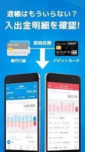 Androidアプリ「ウォレットプラス/残高照会・かんたん貯蓄アプリ」のスクリーンショット 2枚目