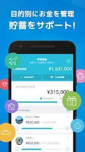 Androidアプリ「ウォレットプラス/残高照会・かんたん貯蓄アプリ」のスクリーンショット 3枚目