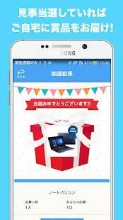 Androidアプリ「ロジックde懸賞 - お絵かきパズル3000問以上で脳トレ&暇つぶし」のスクリーンショット 3枚目