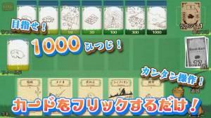 Androidアプリ「シェフィ―Shephy― 【1人用ひつじ増やしカードゲーム】」のスクリーンショット 2枚目