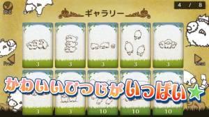 Androidアプリ「シェフィ―Shephy― 【1人用ひつじ増やしカードゲーム】」のスクリーンショット 3枚目