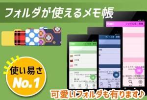 Androidアプリ「フォルダメモ帳」のスクリーンショット 1枚目