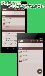 Androidアプリ「フォルダメモ帳」のスクリーンショット 2枚目