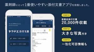 Androidアプリ「ヤクチエ添付文書」のスクリーンショット 1枚目