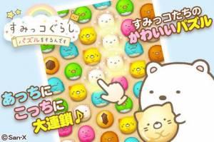 Androidアプリ「すみっコぐらし 〜パズルをするんです〜」のスクリーンショット 1枚目