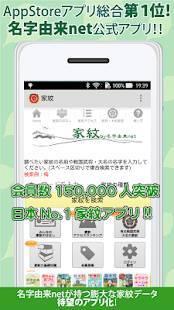 Androidアプリ「無料 家紋 日本No.1〜7,000種以上の家紋・紋章・戦国武将〜」のスクリーンショット 1枚目