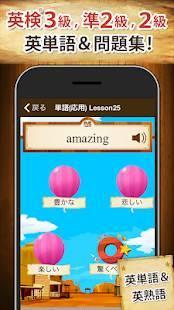 Androidアプリ「英検®ゼミ 無料!リスニング対応・英語検定問題集」のスクリーンショット 1枚目