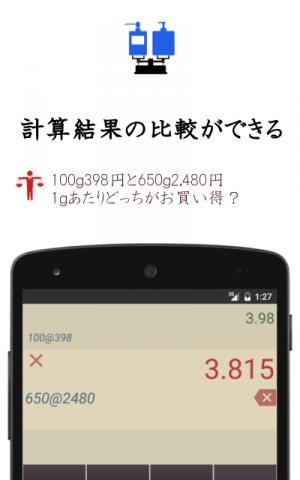 Androidアプリ「単価計算機| アット電卓 (@電卓)」のスクリーンショット 3枚目