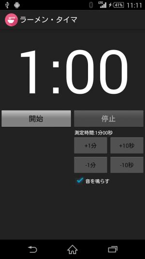 Androidアプリ「カップラーメン・タイマー」のスクリーンショット 3枚目