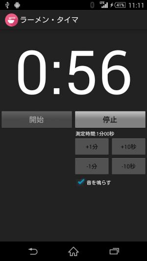 Androidアプリ「カップラーメン・タイマー」のスクリーンショット 2枚目