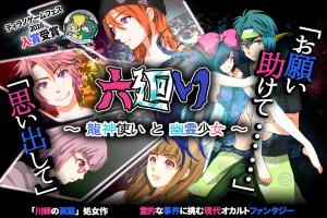Androidアプリ「六廻り ~龍神使いと幽霊少女~ 【デジタルノベル】」のスクリーンショット 1枚目