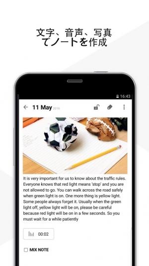 Androidアプリ「MixNote メモとノート」のスクリーンショット 2枚目