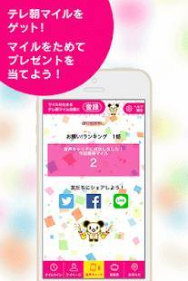 Androidアプリ「テレ朝アプリ」のスクリーンショット 5枚目