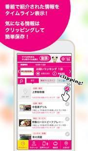 Androidアプリ「テレ朝アプリ」のスクリーンショット 1枚目
