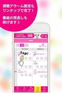 Androidアプリ「テレ朝アプリ」のスクリーンショット 3枚目