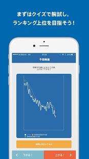Androidアプリ「FXクルー FX初心者でもプロの判断ができるようになるアプリ」のスクリーンショット 2枚目