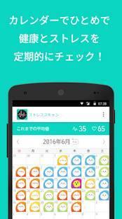 Androidアプリ「ストレススキャン ストレスチェックアプリの決定版!」のスクリーンショット 1枚目